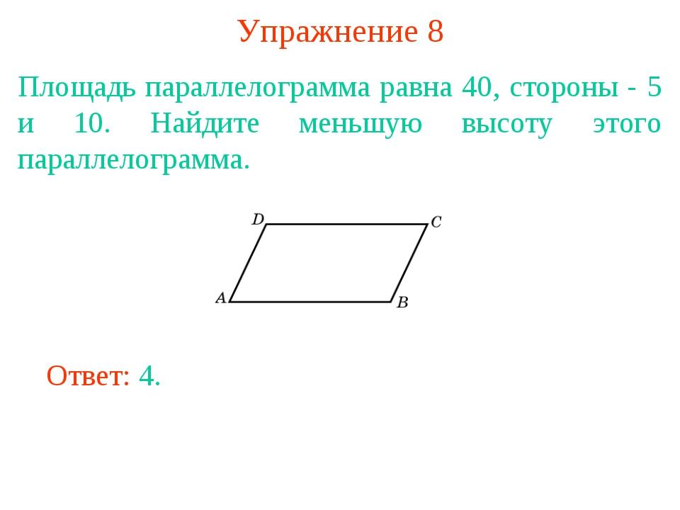 Упражнение 8 Площадь параллелограмма равна 40, стороны - 5 и 10. Найдите мень...