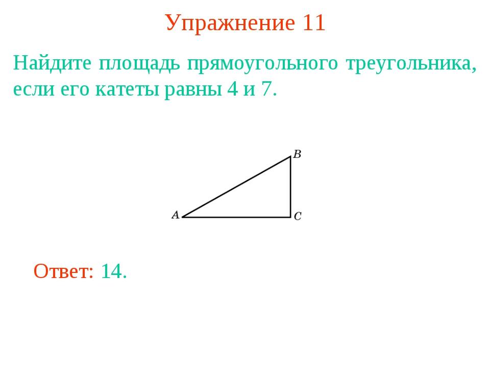 Упражнение 11 Найдите площадь прямоугольного треугольника, если его катеты ра...
