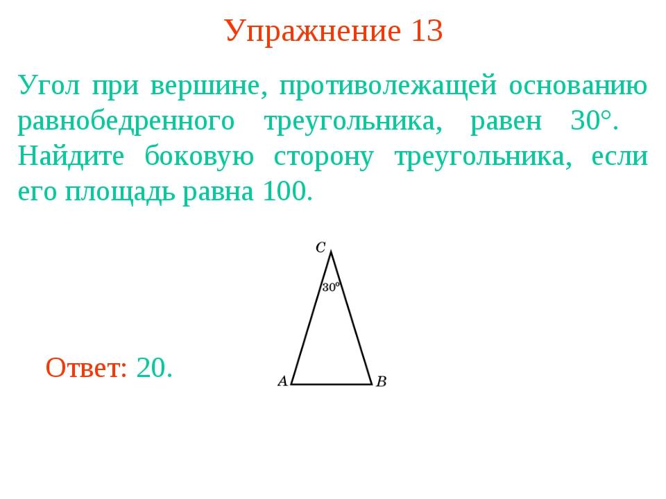 Упражнение 13 Угол при вершине, противолежащей основанию равнобедренного треу...
