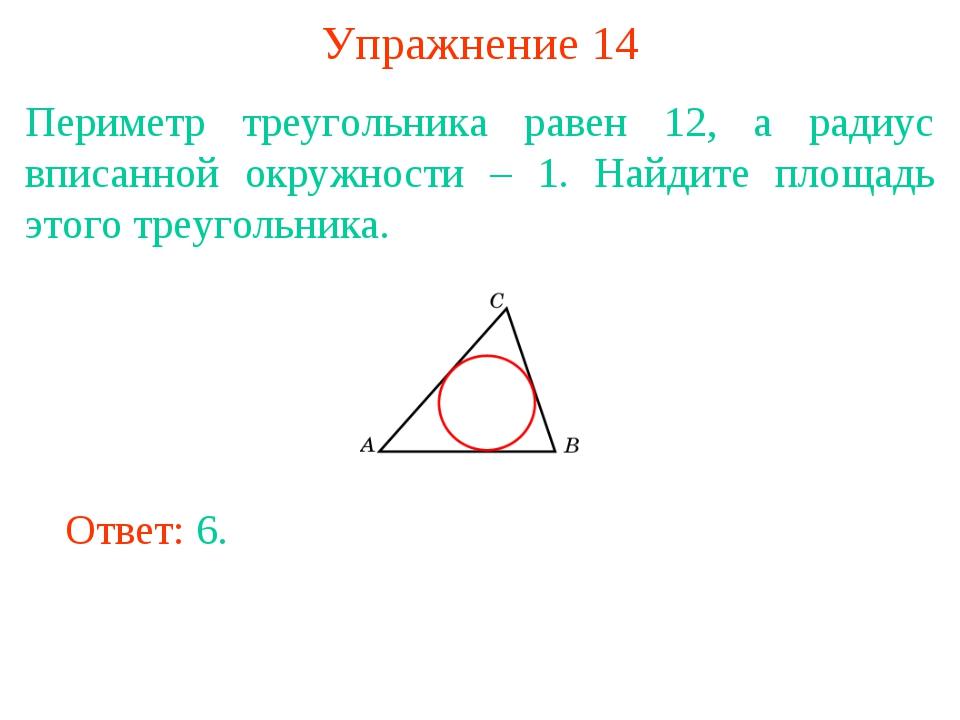 Упражнение 14 Периметр треугольника равен 12, а радиус вписанной окружности –...
