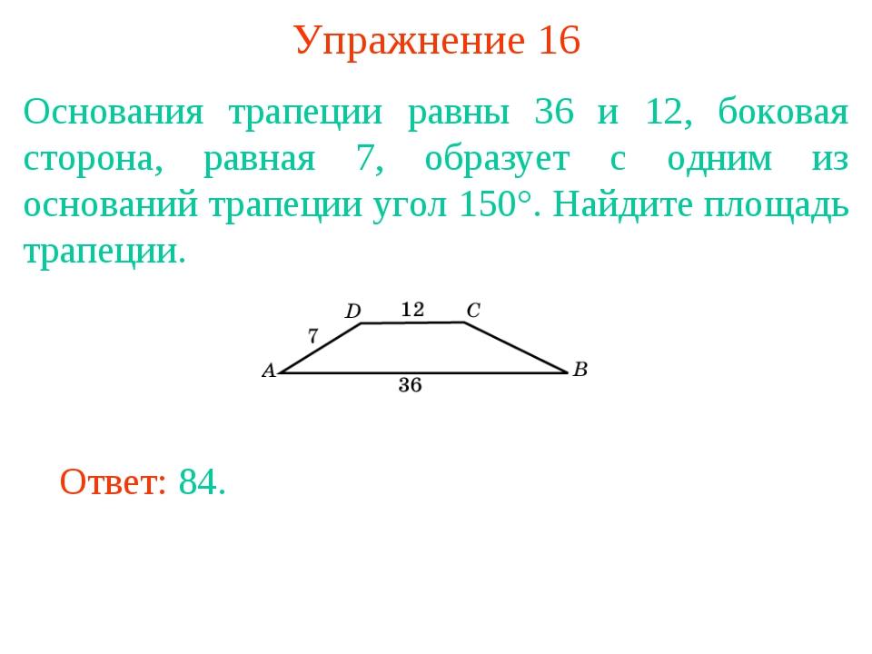 Упражнение 16 Основания трапеции равны 36 и 12, боковая сторона, равная 7, об...