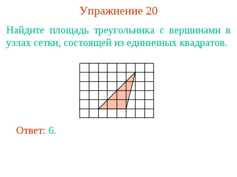 Упражнение 20 Найдите площадь треугольника с вершинами в узлах сетки, состоящ...