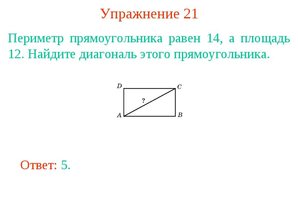 Упражнение 21 Периметр прямоугольника равен 14, а площадь 12. Найдите диагона...