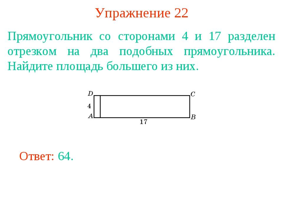 Упражнение 22 Прямоугольник со сторонами 4 и 17 разделен отрезком на два подо...