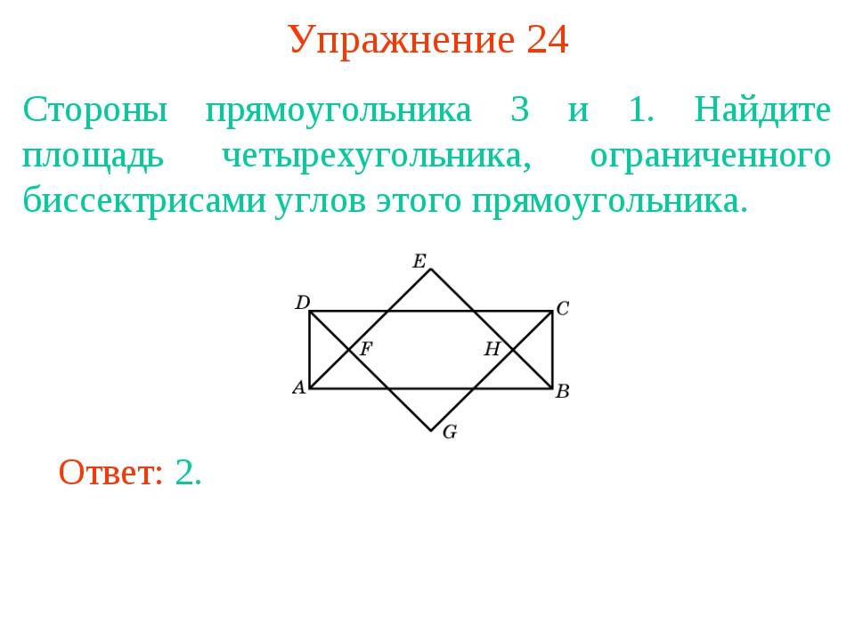 Упражнение 24 Стороны прямоугольника 3 и 1. Найдите площадь четырехугольника,...