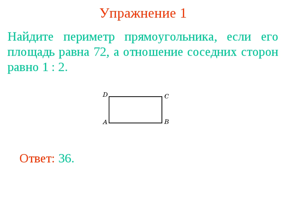 Упражнение 1 Найдите периметр прямоугольника, если его площадь равна 72, а от...