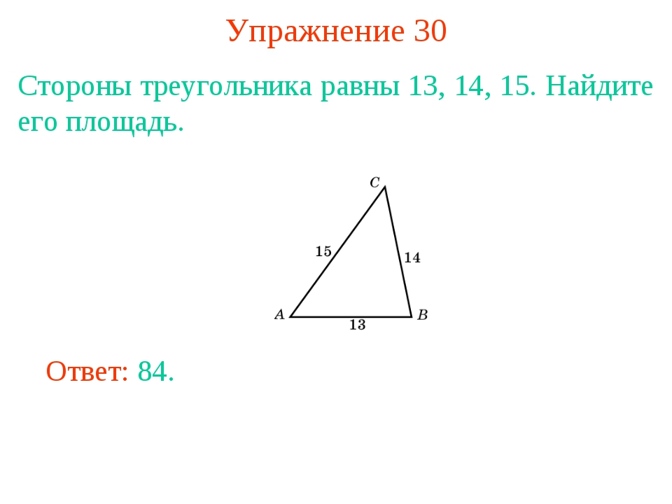 Упражнение 30 Стороны треугольника равны 13, 14, 15. Найдите его площадь. Отв...