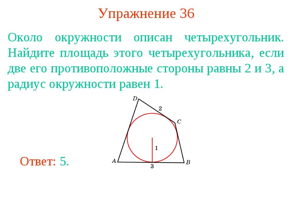 Упражнение 36 Около окружности описан четырехугольник. Найдите площадь этого...