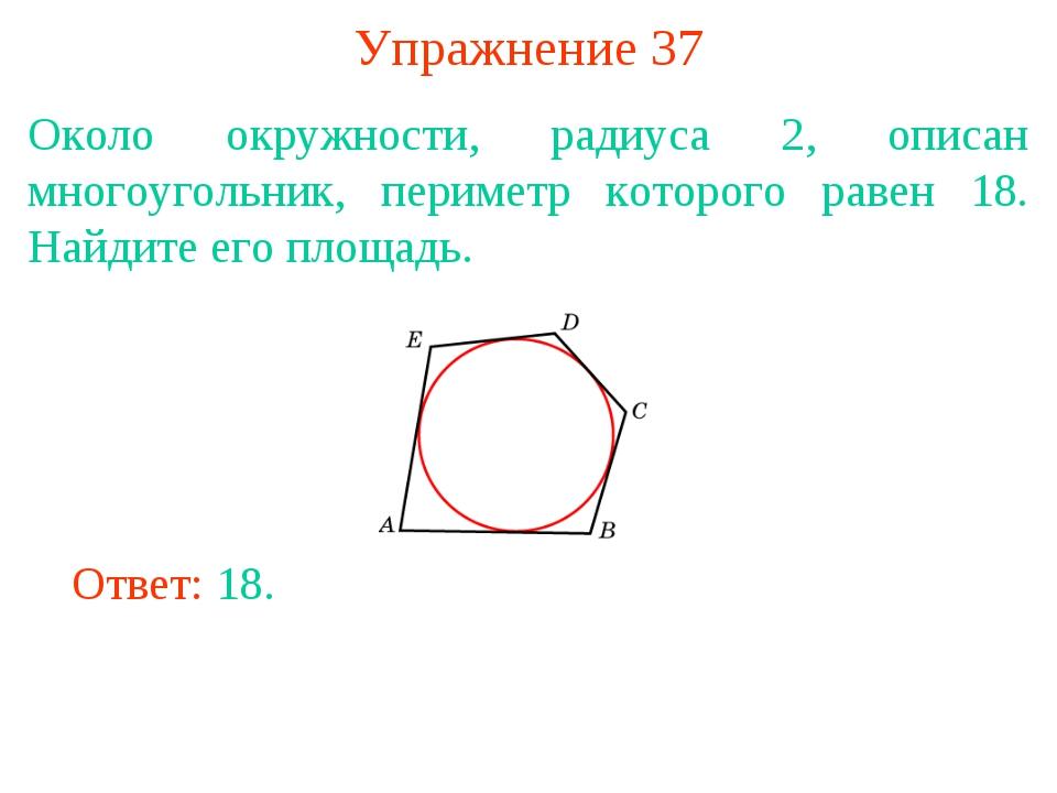 Упражнение 37 Около окружности, радиуса 2, описан многоугольник, периметр кот...
