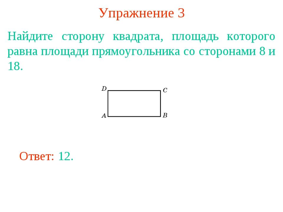 Упражнение 3 Найдите сторону квадрата, площадь которого равна площади прямоуг...
