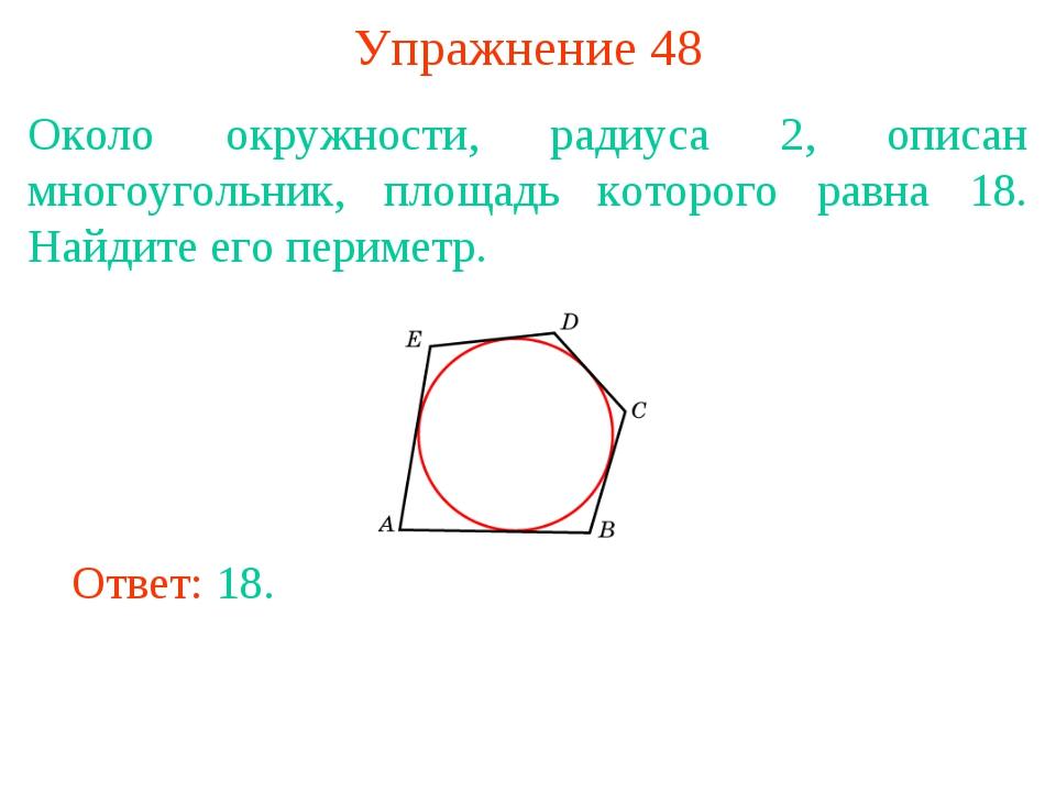 Упражнение 48 Около окружности, радиуса 2, описан многоугольник, площадь кото...