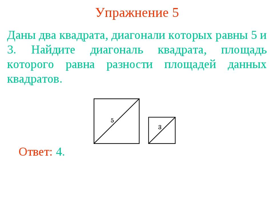 Упражнение 5 Даны два квадрата, диагонали которых равны 5 и 3. Найдите диагон...