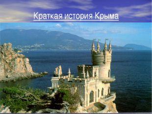 Краткая история Крыма