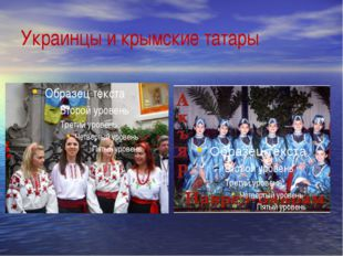 Украинцы и крымские татары
