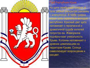 Герб Республики Крым. На щите серебряный грифон, в лапе держит раскрытую рако