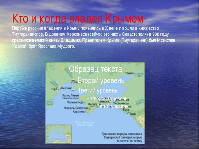 Кто и когда владел Крымом Первые русские владения в Крыму появились в X веке...