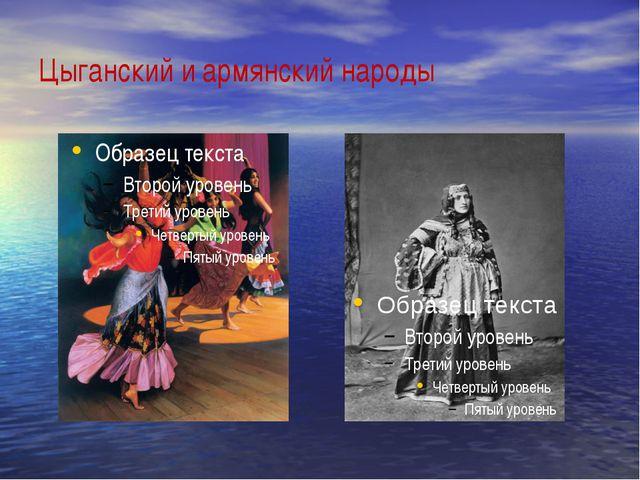Цыганский и армянский народы