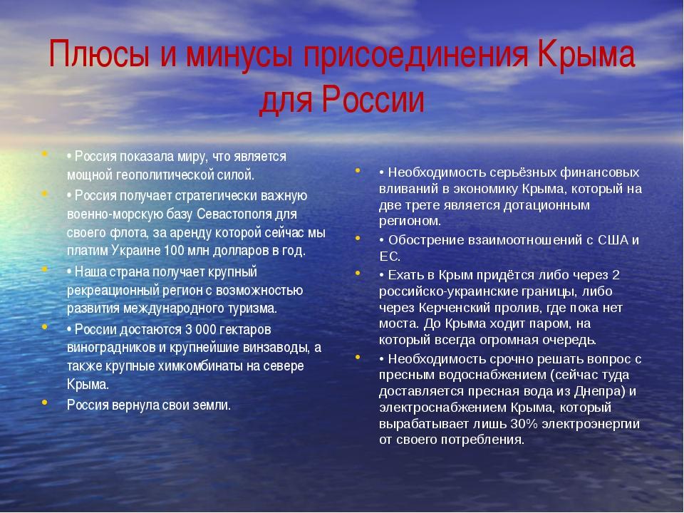 Плюсы и минусы присоединения Крыма для России • Россия показала миру, что явл...