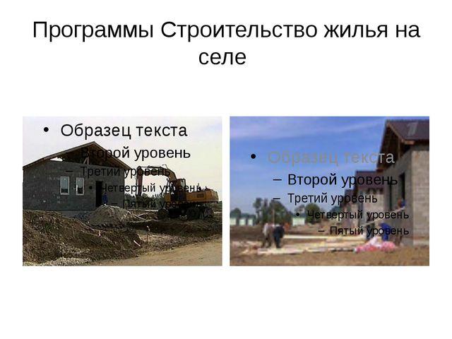 Программы Строительство жилья на селе