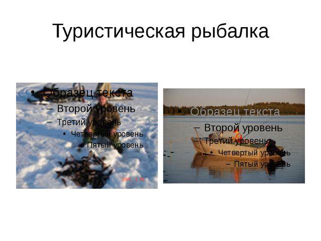 Туристическая рыбалка