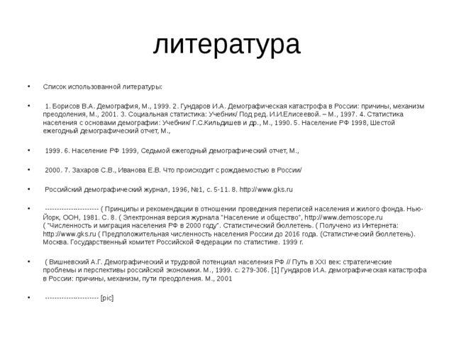 литература Список использованной литературы: 1. Борисов В.А. Демография, М.,...