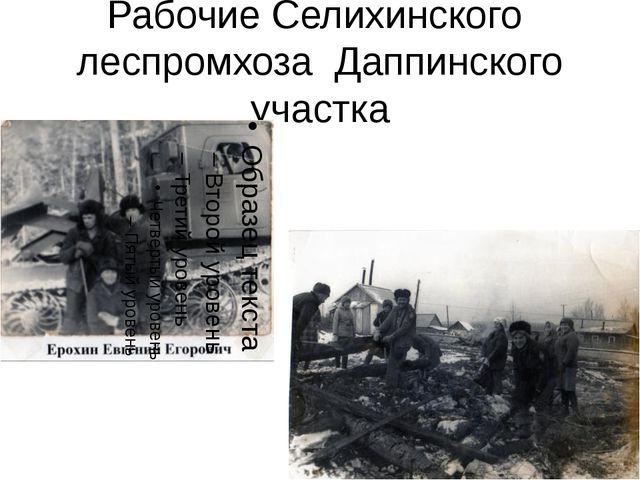Рабочие Селихинского леспромхоза Даппинского участка