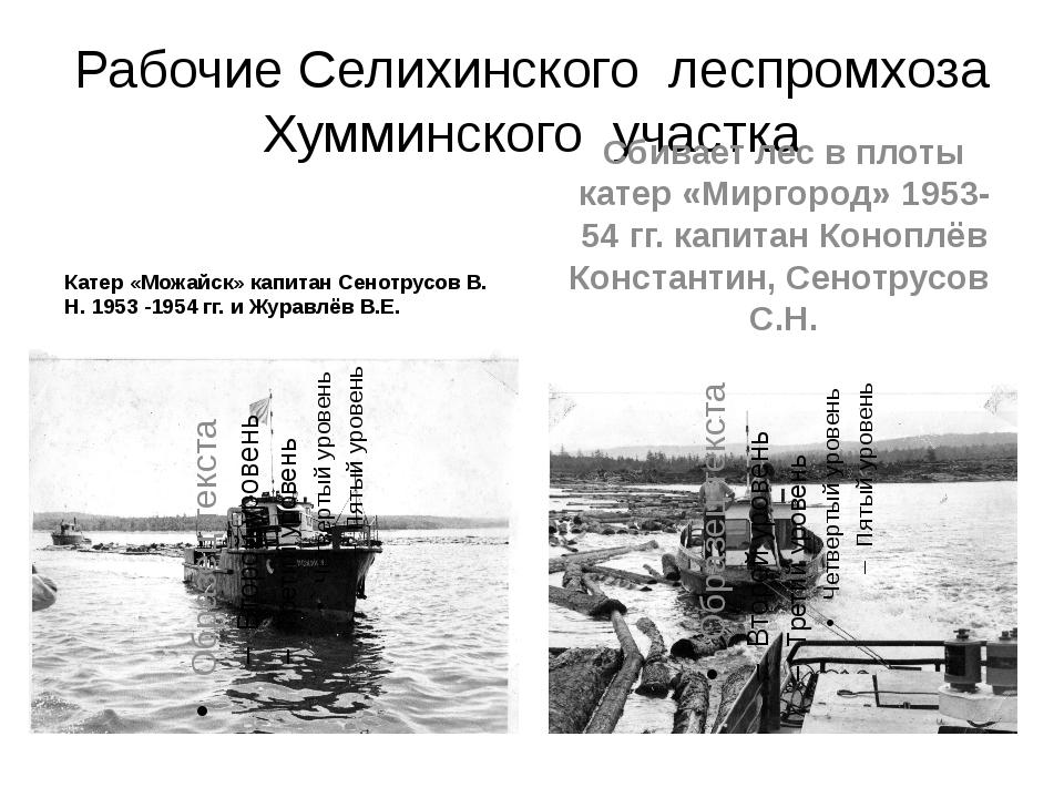 Рабочие Селихинского леспромхоза Хумминского участка Катер «Можайск» капитан...
