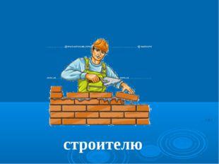 строителю