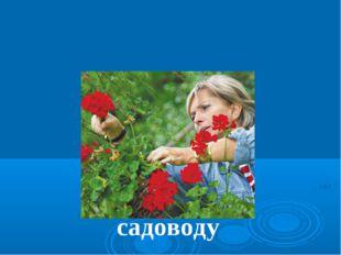 садоводу