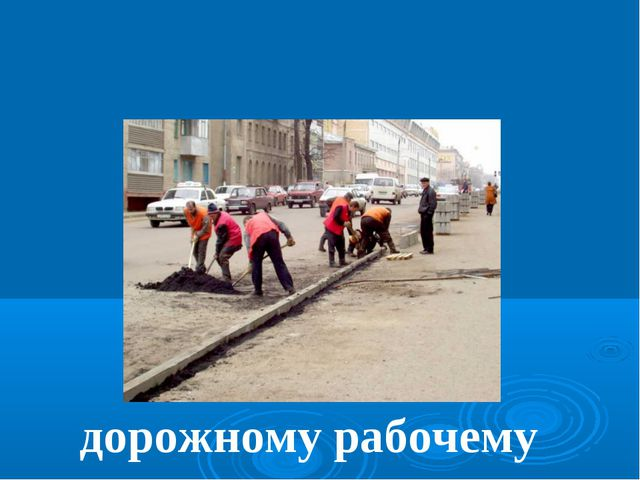 дорожному рабочему