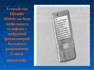 Устройство kReader Mobile на базе мобильного телефона с цифровой фотокамерой