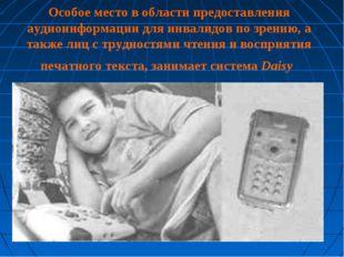 Особое место в области предоставления аудиоинформации для инвалидов по зрению