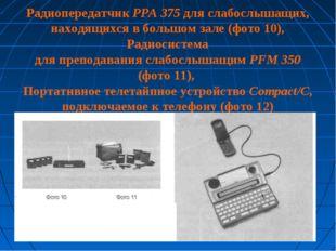Радиопередатчик РРА 375 для слабослышащих, находящихся в большом зале (фото 1