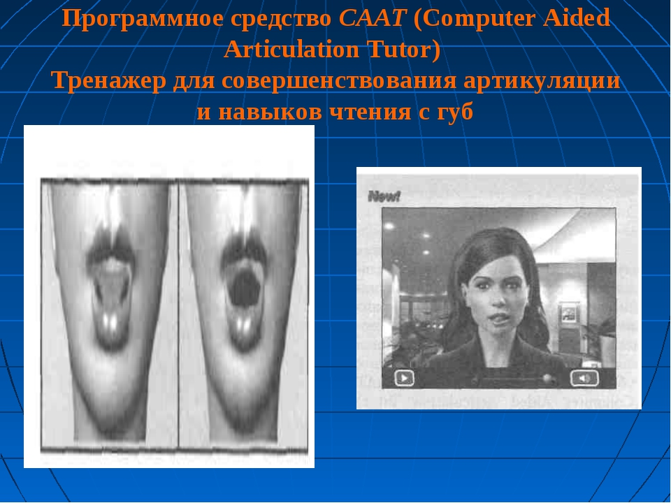 Программное средство СААТ (Computer Aided Articulation Tutor) Тренажер для со...