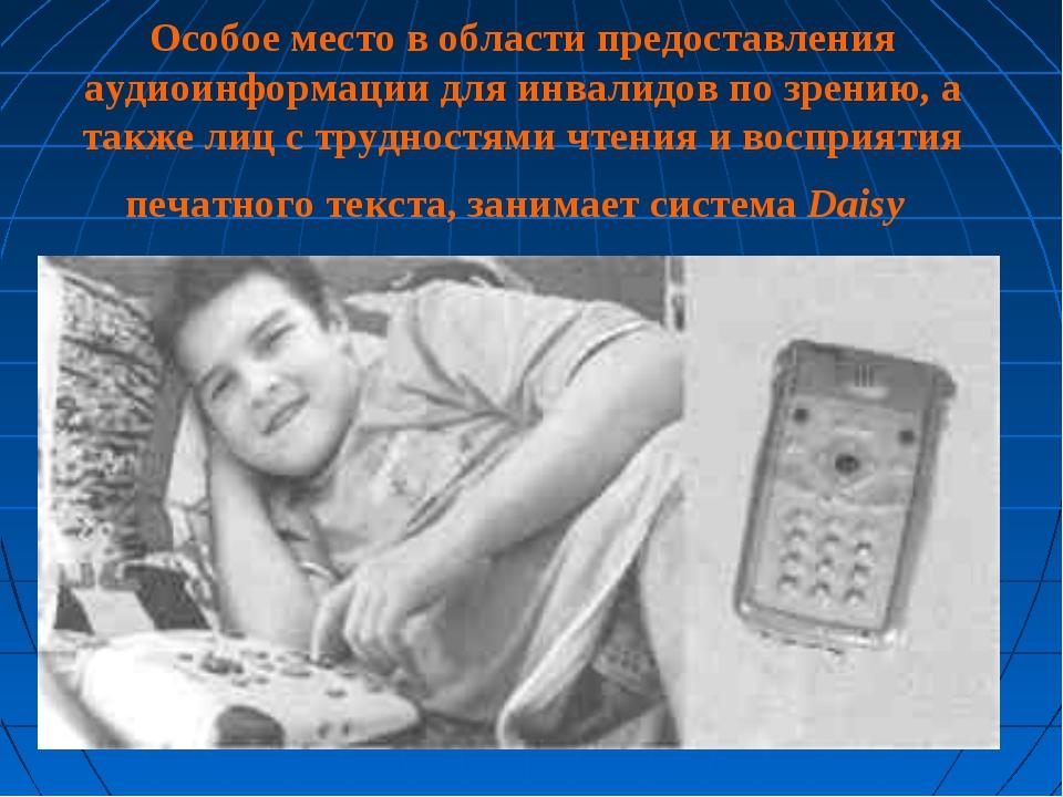 Особое место в области предоставления аудиоинформации для инвалидов по зрению...