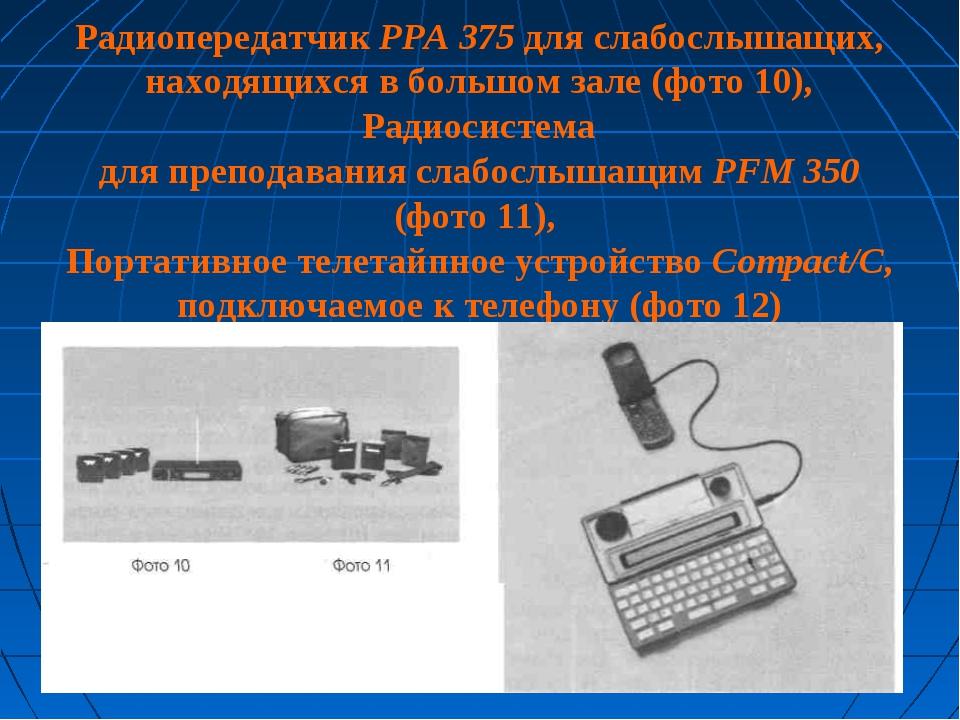 Радиопередатчик РРА 375 для слабослышащих, находящихся в большом зале (фото 1...