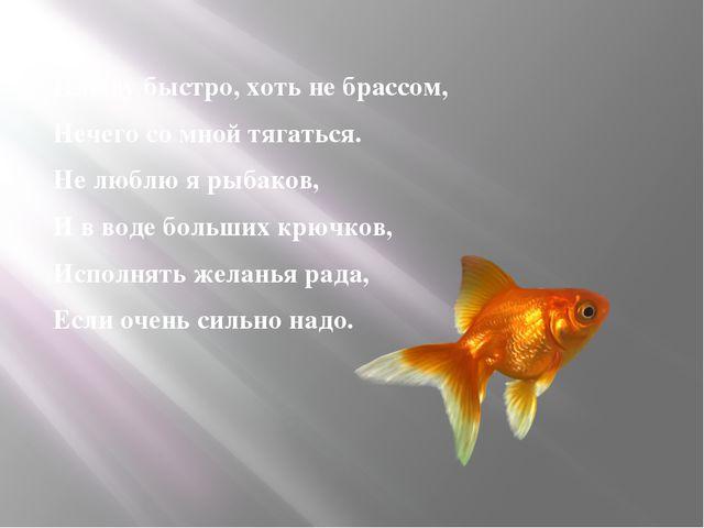 Плыву быстро, хоть не брассом, Нечего со мной тягаться. Не люблю я рыбаков,...