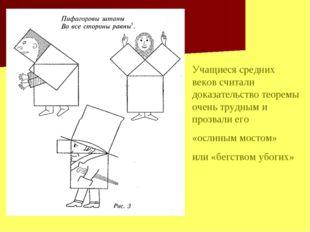 Учащиеся средних веков считали доказательство теоремы очень трудным и прозва