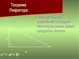 Теорема Пифагора: В прямоугольном треугольнике квадрат гипотенузы равен сумме