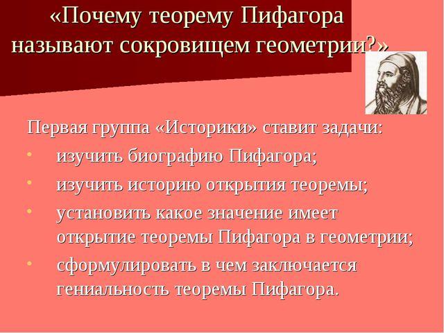 «Почему теорему Пифагора называют сокровищем геометрии?» Первая группа «Истор...