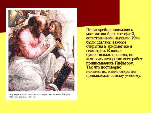 Пифагорейцы занимались математикой, философией, естественными науками. Ими б...