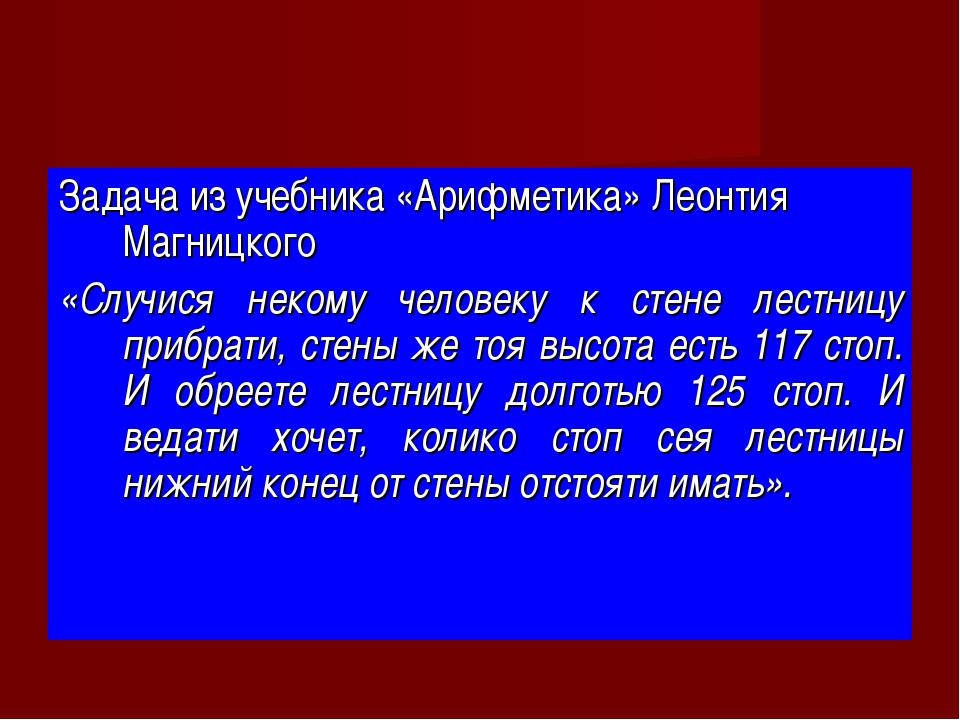Задача из учебника «Арифметика» Леонтия Магницкого «Случися некому человеку к...
