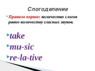 Правило первое:количество слогов равно количеству гласных звуков. take mu-si