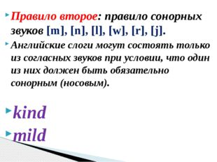 Правило второе:правило сонорных звуков [m], [n], [l], [w], [r], [j]. Английс