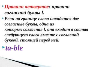 Правило четвертое: правило согласнойбуквы l. Если на границе слова находятся