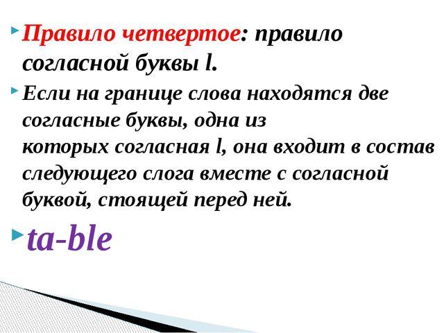 Правило четвертое: правило согласнойбуквы l. Если на границе слова находятся...