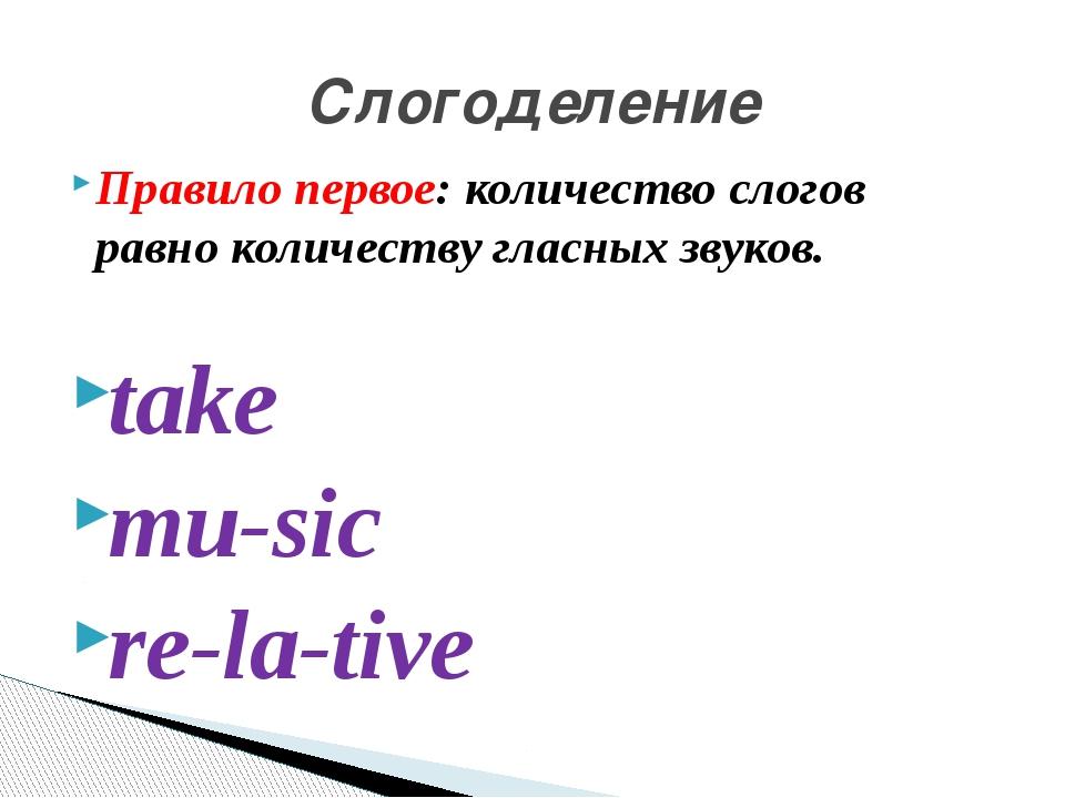 Правило первое:количество слогов равно количеству гласных звуков. take mu-si...