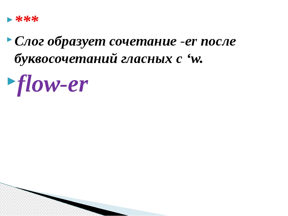 *** Слог образует сочетание -er после буквосочетаний гласных с 'w. flow-er