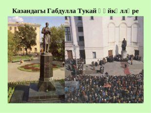 Казандагы Габдулла Тукай һәйкәлләре