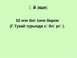 Өй эше: 52 нче бит 1нче бирем (Г.Тукай турында сөйләргә).